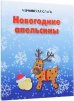 Книга Новогодние апельсины