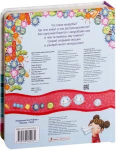 фото страниц Самые первые окошки. Про микробы #9