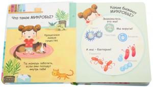 фото страниц Самые первые окошки. Про микробы #3