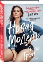 Книга Эшли Грэм. Новая модель. Автобиография самой известной модели plus size