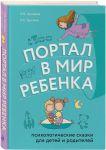 Книга Портал в мир ребенка. Психологические сказки для детей и родителей