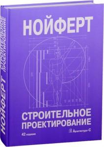 Книга Строительное проектирование