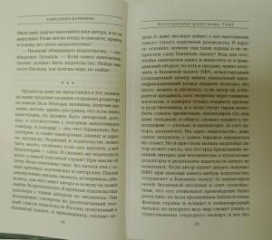 фото страниц Безупречная репутация (суперкомплект из 2 книг) #6