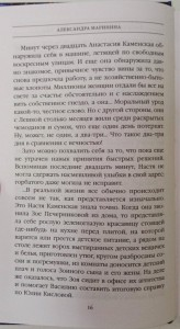 фото страниц Безупречная репутация (суперкомплект из 2 книг) #9