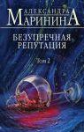 фото страниц Безупречная репутация (суперкомплект из 2 книг) #3