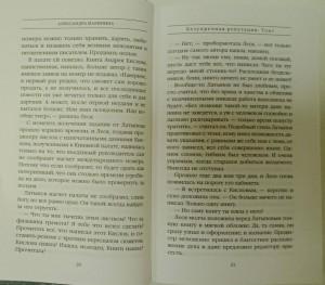 фото страниц Безупречная репутация (суперкомплект из 2 книг) #7
