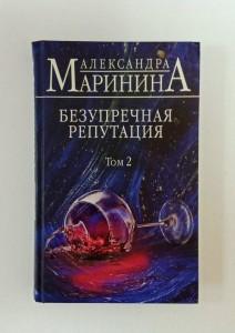 фото страниц Безупречная репутация (суперкомплект из 2 книг) #8
