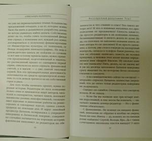 фото страниц Безупречная репутация (суперкомплект из 2 книг) #5