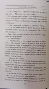 фото страниц Безупречная репутация (суперкомплект из 2 книг) #11