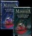 Книга Безупречная репутация (суперкомплект из 2 книг)