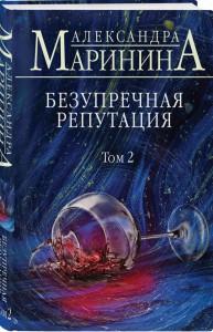 Книга Безупречная репутация. Том 2
