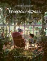 Книга Чудесные травы