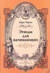 Книга Этюды для начинающих для фортепиано