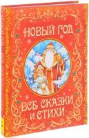 Книга Новый год. Все сказки и стихи
