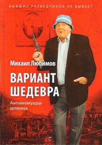 Книга Вариант шедевра. Антимемуары шпиона