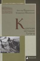 Книга Краткая история Гулага