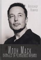 Книга Илон Маск. Ошибки совершать не страшно