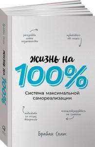 Книга Жизнь на 100%. Система максимальной самореализации