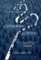 Книга Серебряная дорога