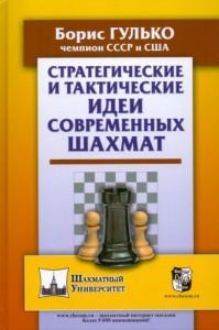 Книга Стратегические и тактические идеи современных шахмат