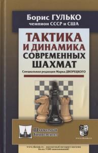Книга Тактика и динамика современных шахмат