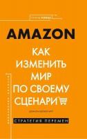 Книга Amazon. Как изменить мир по своему сценарию