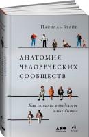 Книга Анатомия человеческих сообществ. Как сознание определяет наше бытие