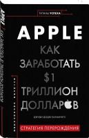 Книга Apple. Как заработать $1 триллион долларов