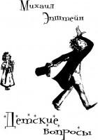 Книга Детские вопросы