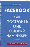 Книга Facebook. Как построить мир, который нам нужен