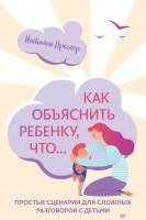 Книга Как объяснить ребенку, что... Простые сценарии для сложных разговоров с детьми
