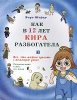 Книга Как в 12 лет Кира разбогатела. Книга 3. Все, что можно сделать с помощью денег