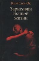 Книга Зарисовки ночной жизни