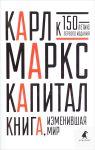 Книга Капитал. Критика политической экономии