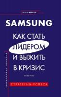 Книга Samsung. Как стать лидером и выжить в кризис