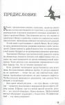 фото страниц Викканская магия. Настольная книга современной ведьмы #6