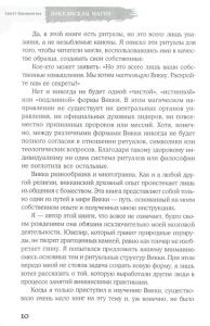 фото страниц Викканская магия. Настольная книга современной ведьмы #7
