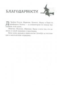 фото страниц Викканская магия. Настольная книга современной ведьмы #4