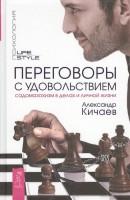 Книга Переговоры с удовольствием. Садомазохизм в делах и личной жизни