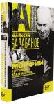 Книга 'Морфий' и другие фильмы Алексея Балабанова