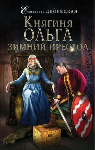 Книга Княгиня Ольга. Зимний престол