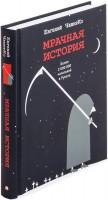 Книга Мрачная история