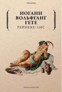 Книга Рейнеке-лис