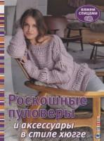 Книга Роскошные пуловеры в стиле хюгге. Вяжем спицами