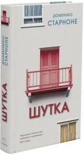 Книга Шутка