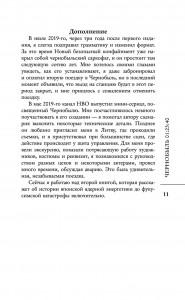 фото страниц Чернобыль #6