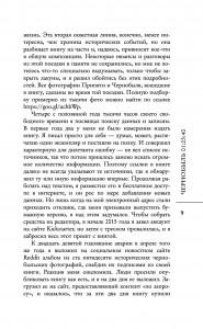 фото страниц Чернобыль #8