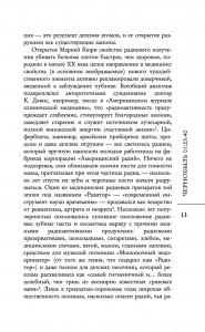 фото страниц Чернобыль #11