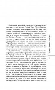 фото страниц Чернобыль #9