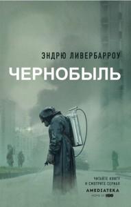 Книга Чернобыль